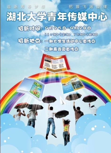 高清晰大学社团招新海报模板下载