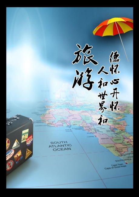 旅游 文化 展板模板