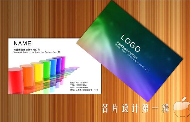 印刷包装名片模板下载