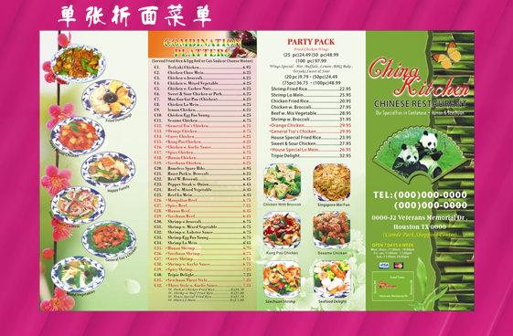 平面设计 画册设计 菜单 菜谱设计 > 英文菜单 折页菜单  中国最大的