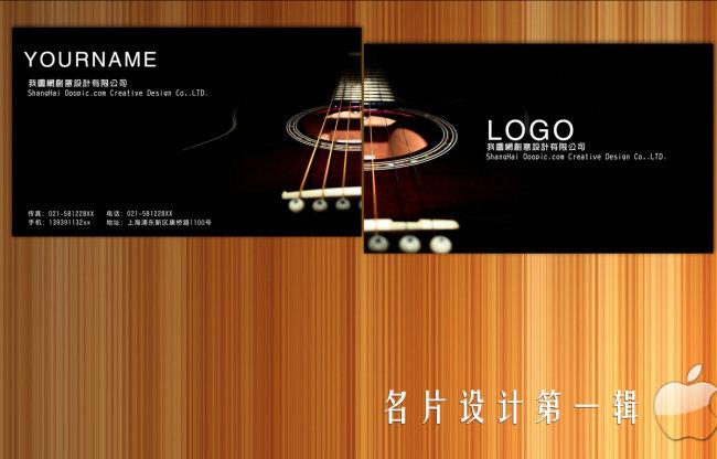 平面设计 vip卡|名片模板 休闲娱乐名片 > 吉他休闲娱乐名片模板下载