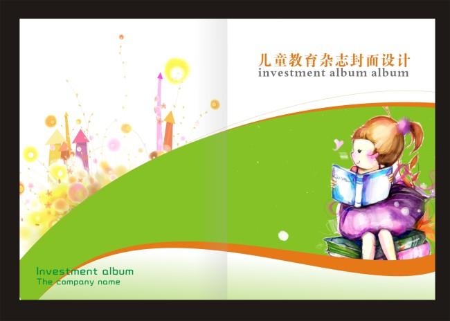 宣传单 宣传彩页 宣传彩页设计 宣传彩页模板 画册 画册设计 画册封面