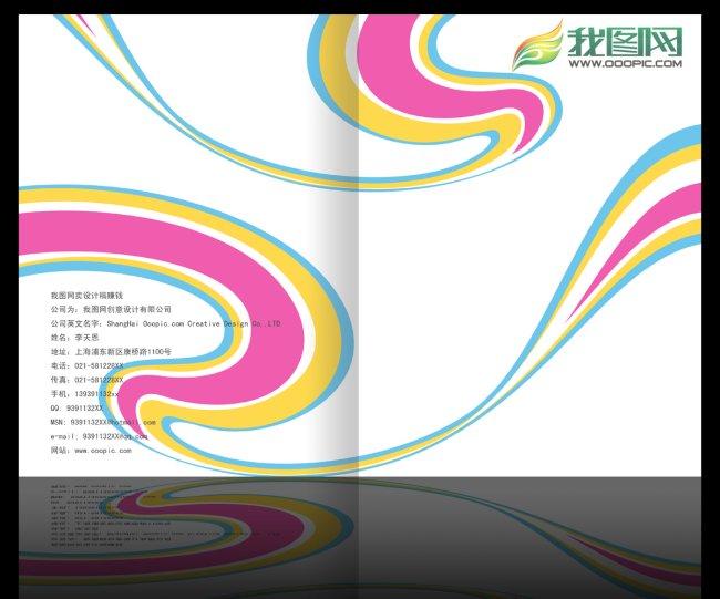 画册封面设计图片作品是设计师在2010-09-26 13:04:17上传到我图网,图片编号为1262270,图片素材大小为3.82M,软件为软件: Photoshop (.PSD分层),图片尺寸/像素为尺寸:4960×3366 像素,颜色模式为模式:RGB。被素材作品已经下架,敬请期待重新上架。 您也可以查看和画册封面设计图片相似的作品。