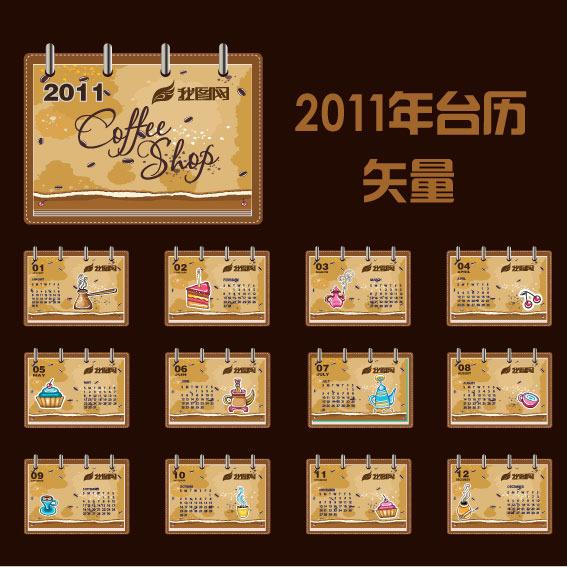咖啡矢量台历模板免费下载图片