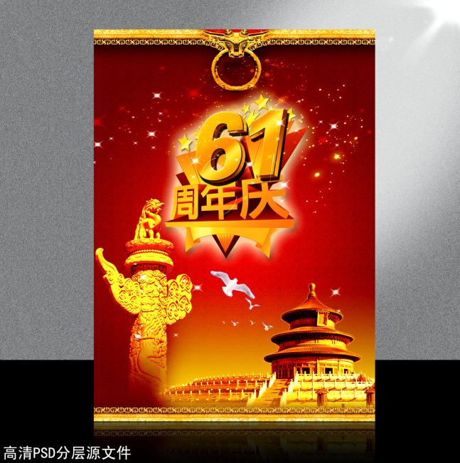 设计模板 周年庆典 周年庆海报 周年庆艺术字 祖国61周年 国庆横幅