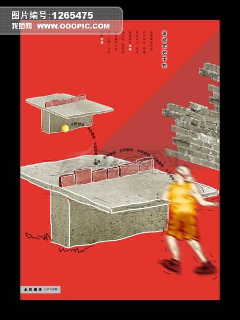 全民健身宣传海报-乒乓球