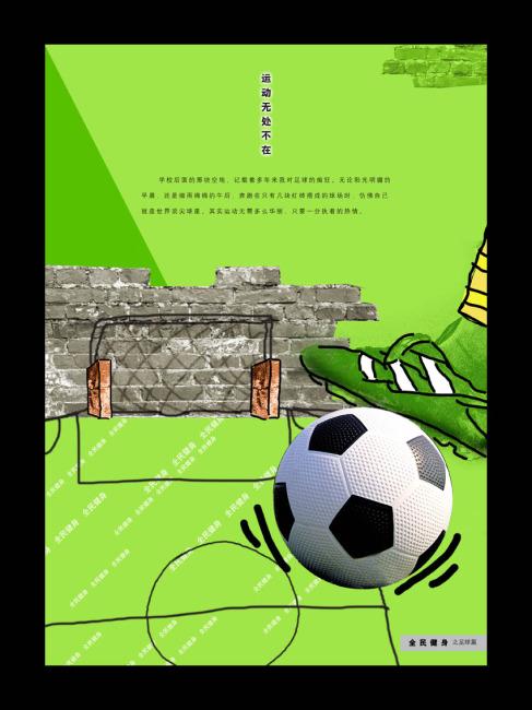 全民健身宣传海报-足球