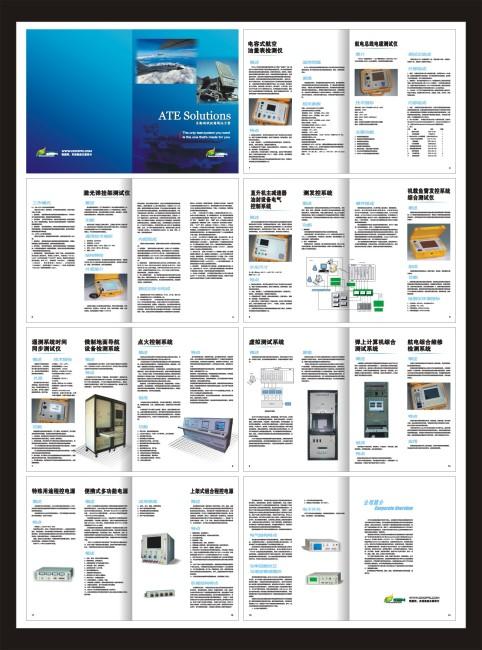 电子测控系统公司产品宣传册设计图片