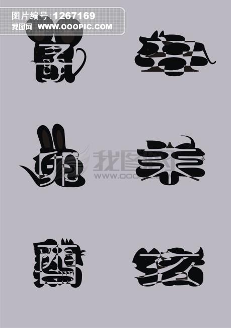 生肖兔 生肖羊 生肖鸡 生肖猪 生肖cdr图 字体设计 字体设计素材 艺图片