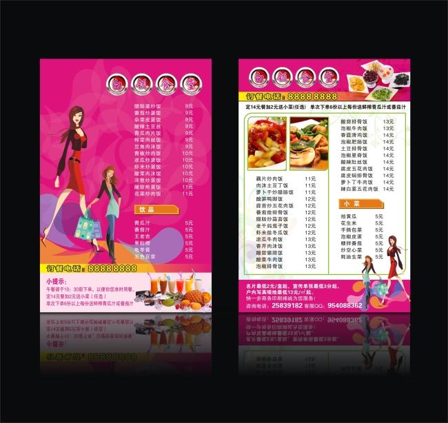 餐饮美食饮品海报宣传彩页设计模版下载模板下载