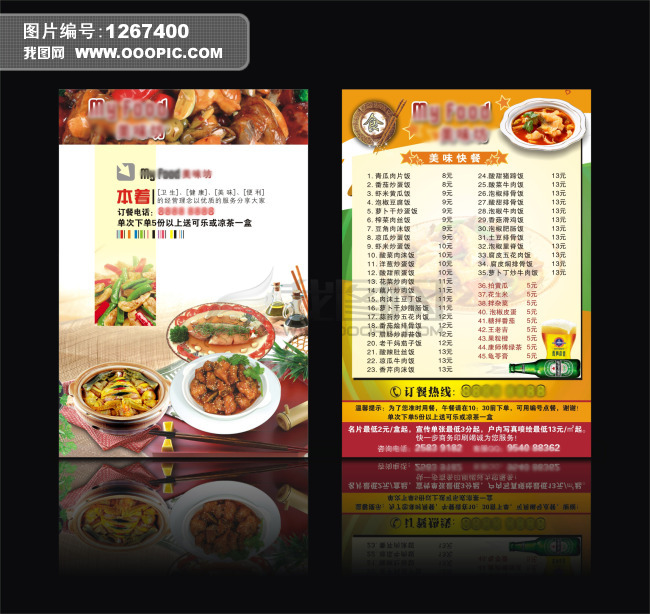 餐饮美食饮品海报宣传彩页设计模版下载图片下载