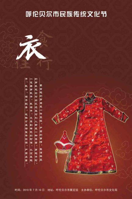 民族文化展手绘海报