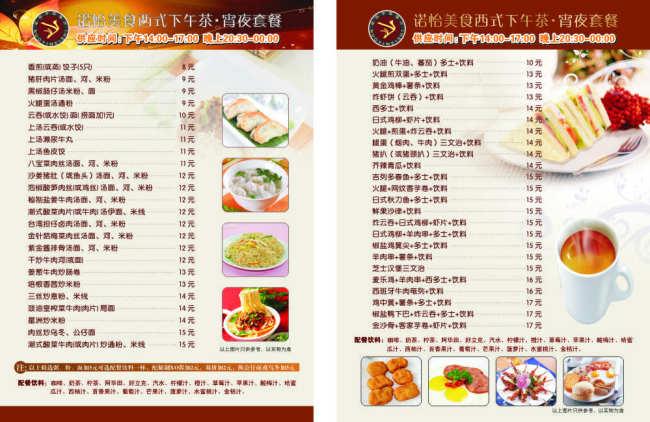 诺怡美食西式下午茶宵夜套餐菜单