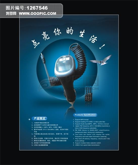 彩页设计模板 > 科技电子产品
