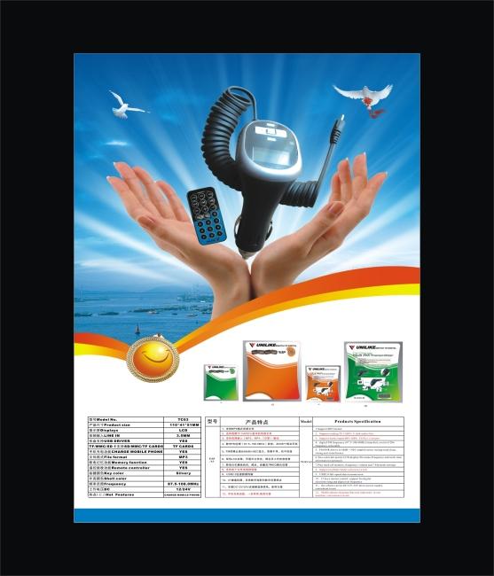 科技公司产品的彩页设计 彩页 版式 版式设计 排版 宣传单 宣传彩页