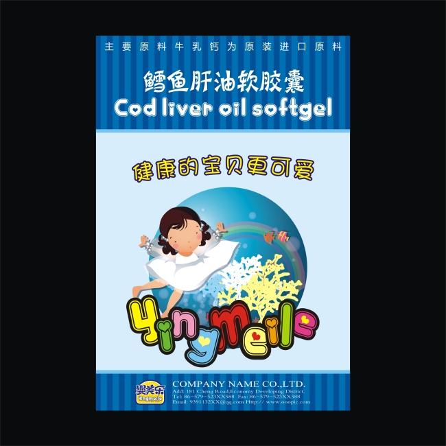 儿童保健品海报版式设计模版下载