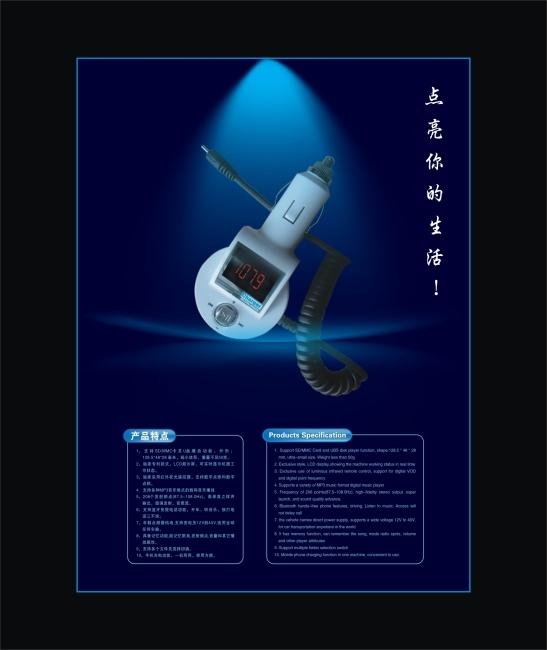 科技电子产品海报宣传单张设计模版下载模板下载(图片
