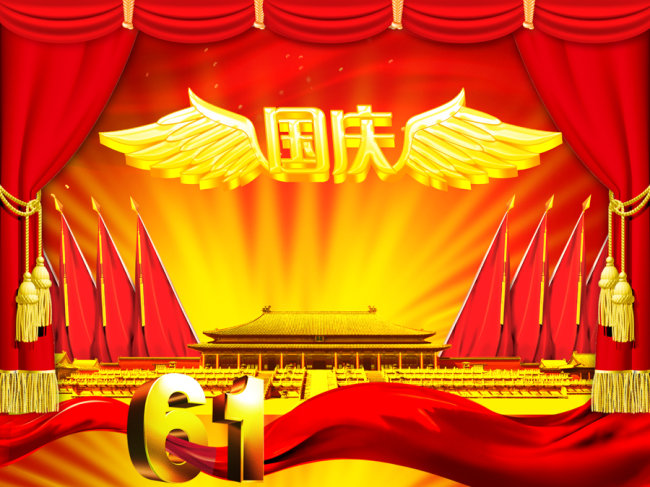 国庆节模板