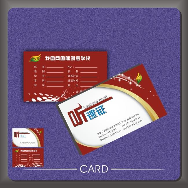 平面设计 vip卡|名片模板 其他卡类模板 > 听课证设计 卡证模板  下一图片