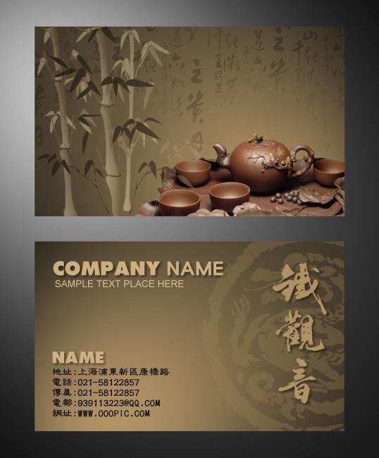 普洱茶叶名片模板
