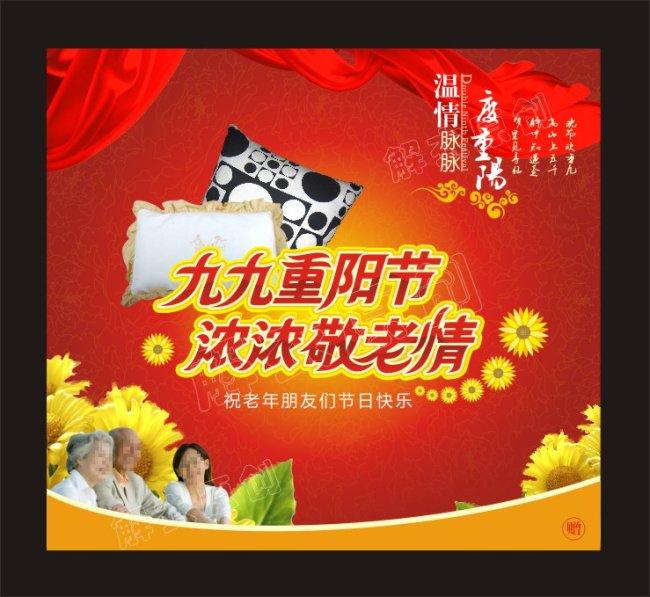 九九重阳节广告