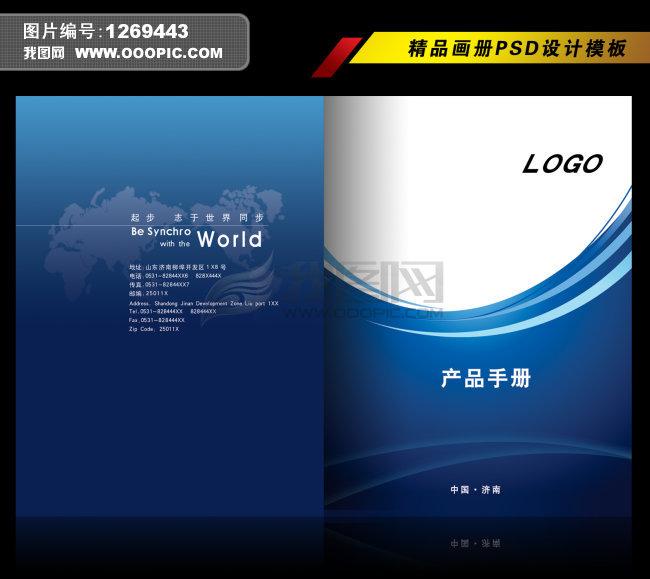 企业画册|招商|房地产画册 产品画册(封面) > 产品手册封面设计