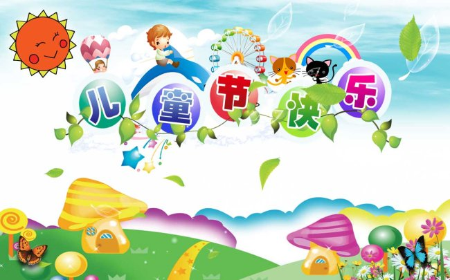儿童艺术字 儿童模版 儿童照片模板