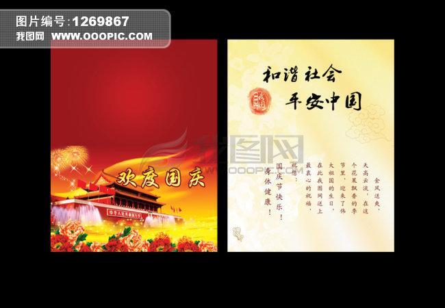 十一国庆节贺卡模板下载