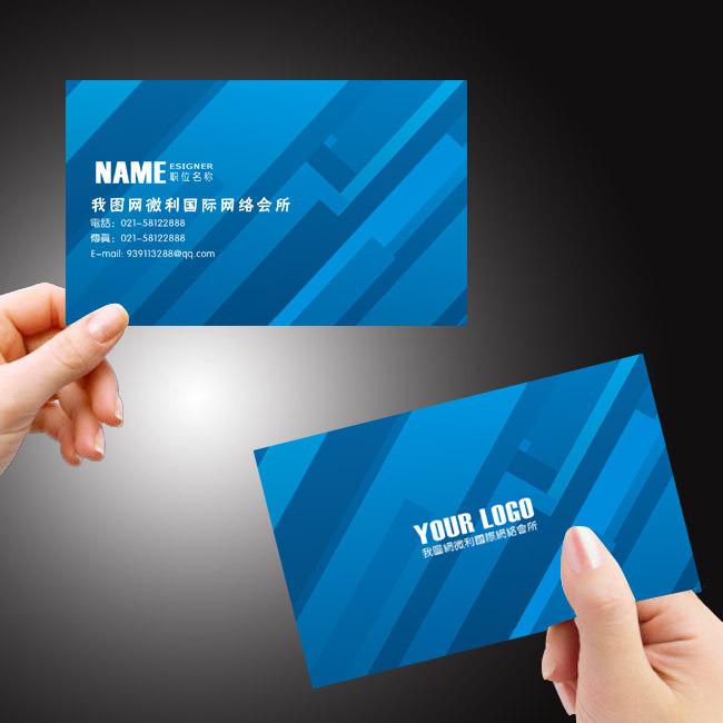 蓝色炫彩 名片模板免费下载图片