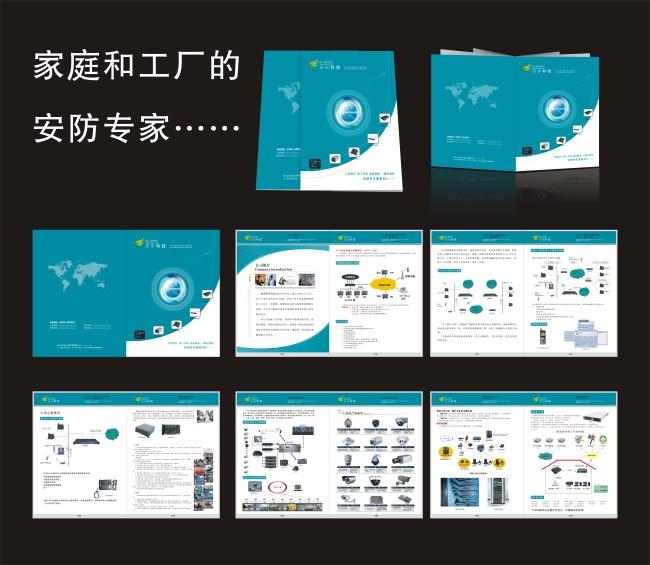 公司宣传册 公司形象 公司宣传      产品画册 公司宣传册图片