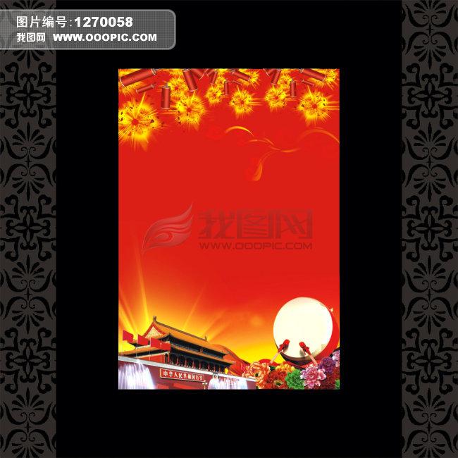 喜庆dm宣传单彩页折页设计模版下载