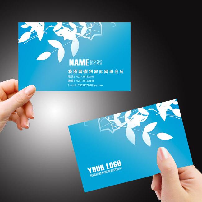 蓝色花纹 名片模板免费下载图片