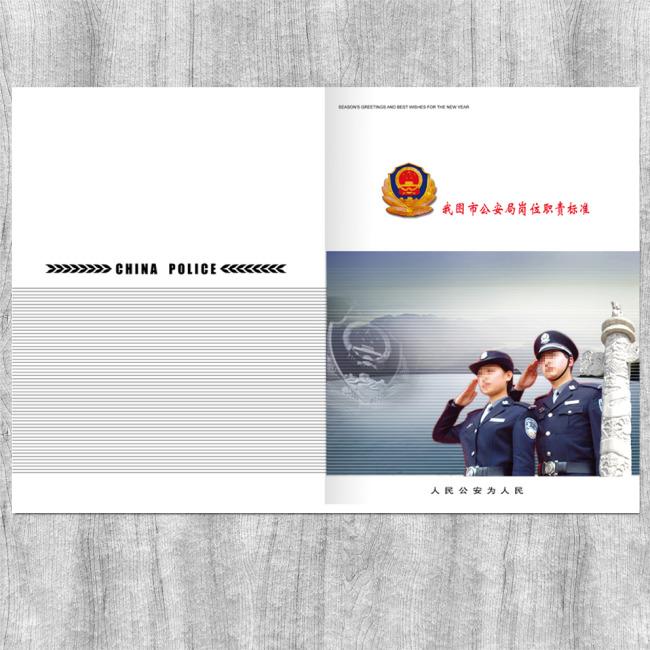 司法专刊封面设计