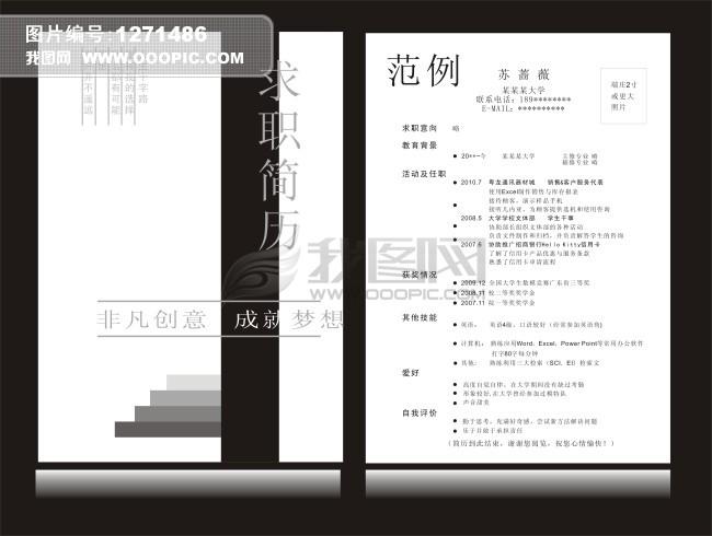 画册设计|版式|菜谱模板图片