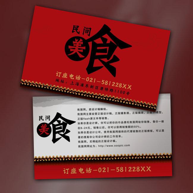 饮食行业名片模板下载 饮食行业名片图片下载饮食行业名片
