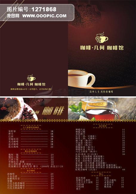咖啡厅菜单图片下载     咖啡 咖啡店 菜单 价格表 红酒 面包 牛排