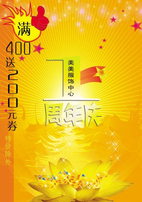 周年庆宣传单模板下载