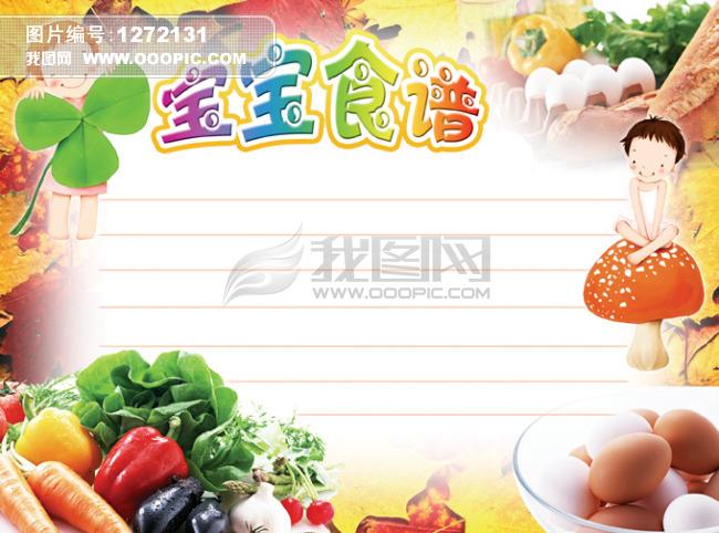 幼儿园展板模板 幼儿园卡通宣传栏 幼儿园宣传栏 幼儿园宝宝食谱 水果