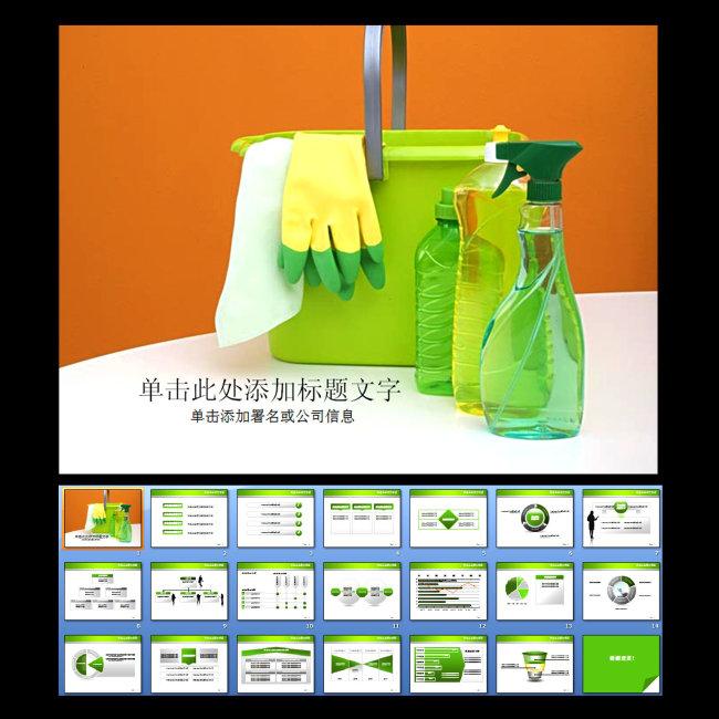 家政服务行业PPT模板下载模板下载 1272375 商务 贸易 通用PPT