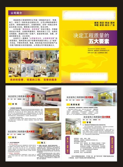 装饰装修公司彩页广告设计模版模板下载
