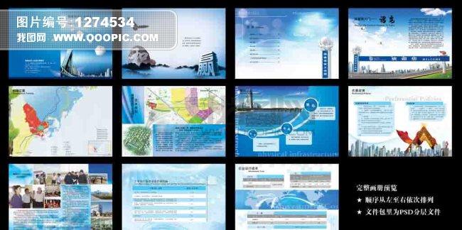 商业 地产 金字塔 红绸 飘带 世界地图 规划图 共赢 双赢 和商 画册 p