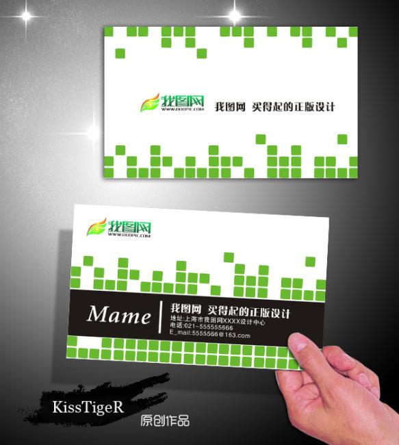 个性印刷名片模板