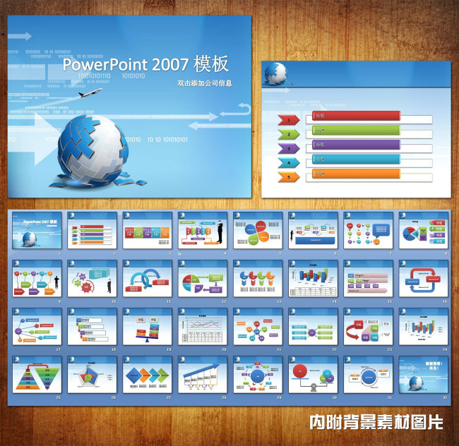 商务科技ppt模板