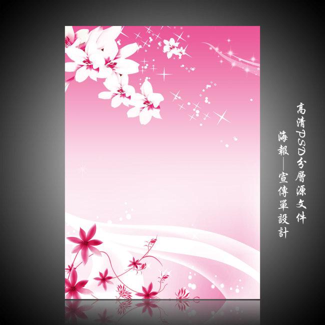 创意精品 海报背景设计模板