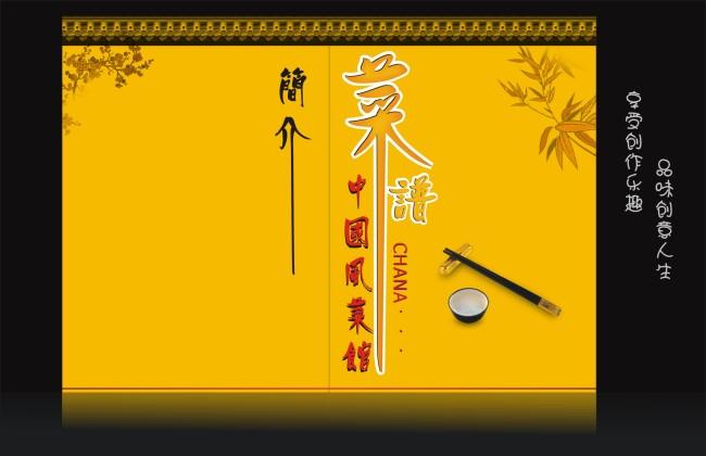 中国风菜谱封面模板 筷子 碗 中国风模版 竹子 梅 瓦 创意设计 菜谱
