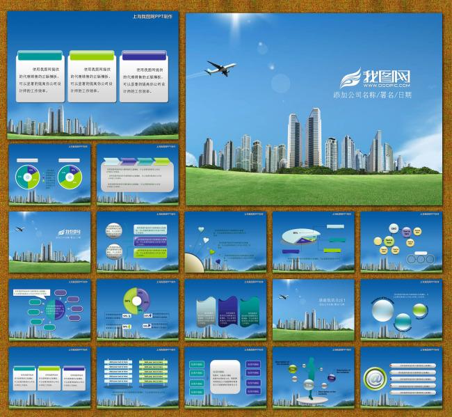 城市规划蓝天飞机风格主题_ppt模版模板下载(图片编号
