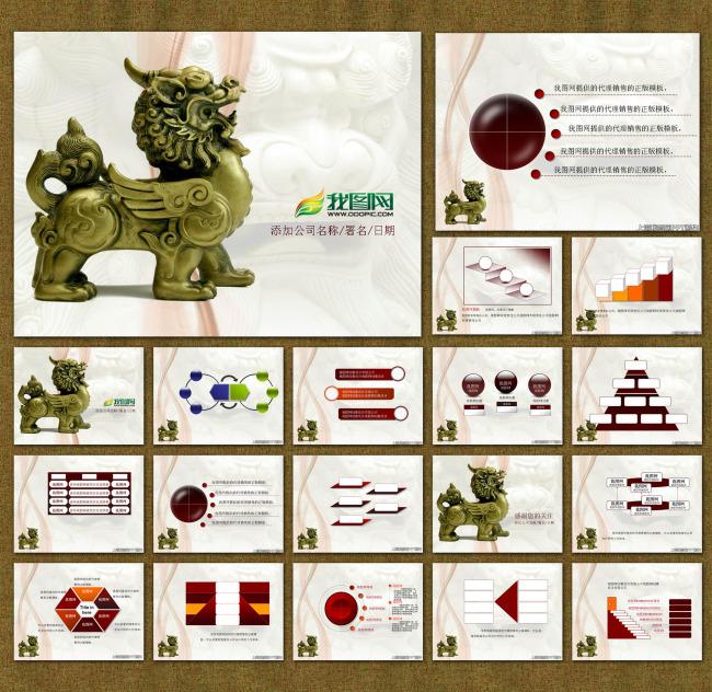 传统文化神兽风格商业模板ppt模板模板下载