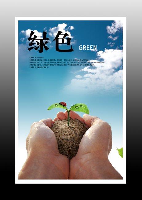 管理 诚信 效益 创意 海报 广告设计模板 创意挂图 展板 企业文化标语图片