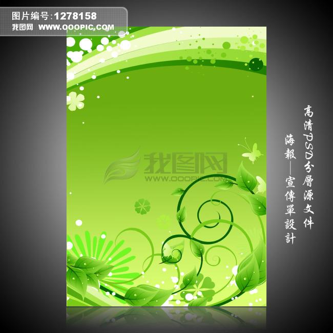 绿色简洁海报背景psd设计模板