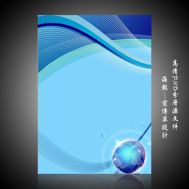 蓝色科技海报背景psd设计模板